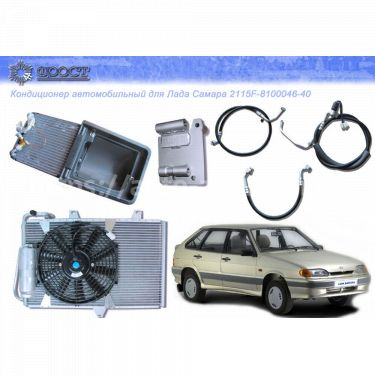 Установочный комплект кондиционера ВАЗ-2115 Фрост