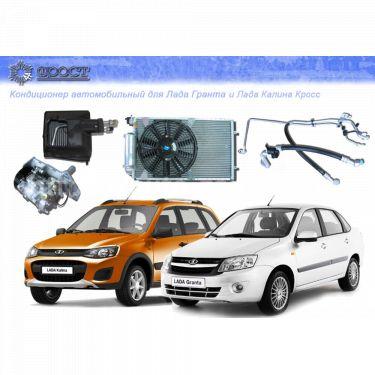Установочный комплект кондиционера ВАЗ-2190 Лада Гранта Фрост