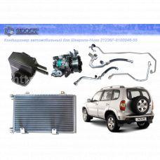 Установочный комплект кондиционера ВАЗ-2123 Niva Chevrolet Фрост
