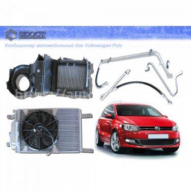 Установочный комплект кондиционера Volkswagen Polo Фрост