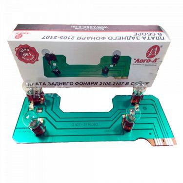 Платы задних фонарей ВАЗ-2107 (в сборе с лампами) к-т
